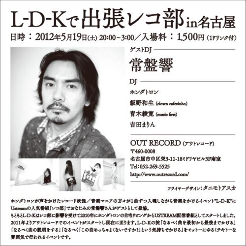 ldk20120519-2
