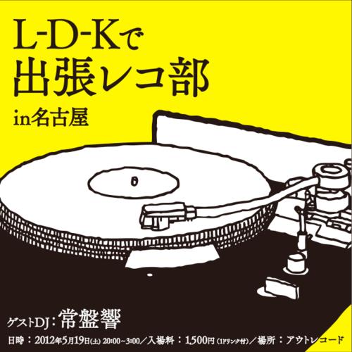 ldk20120519