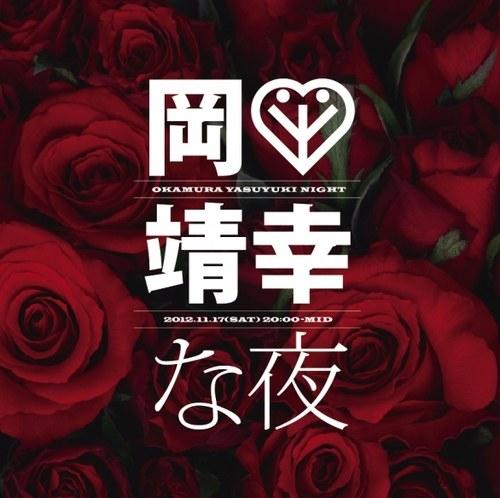 okamura20121117