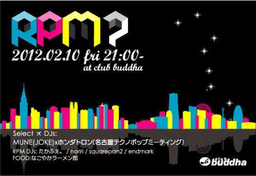 rpm20120210-1